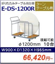 折りたたみテーブル用台車 E-DS-1200R