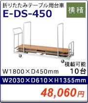折りたたみテーブル用台車 E-DS-450