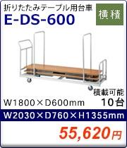 折りたたみテーブル用台車 E-DS-600