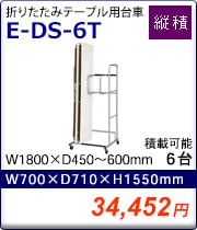 折りたたみテーブル用台車 E-DS-6T