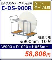 折りたたみテーブル用台車 E-DS-900R
