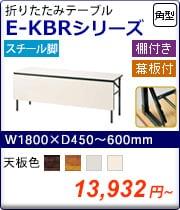 折りたたみ会議テーブル E-KBRシリーズ