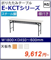 折りたたみ会議テーブル E-KCTシリーズ