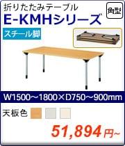 折りたたみ会議テーブル E-KMHシリーズ