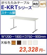 折りたたみ会議テーブル E-KRTシリーズ