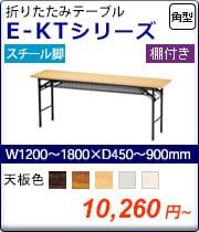 折りたたみ会議テーブル E-KTシリーズ