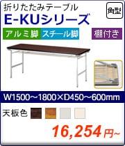 折りたたみ会議テーブル E-KUシリーズ