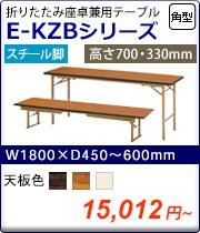 折りたたみ会議テーブル E-KZBシリーズ