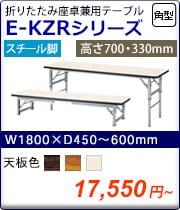 折りたたみ会議テーブル E-KZRシリーズ