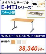折りたたみ会議テーブル E-MTJシリーズ