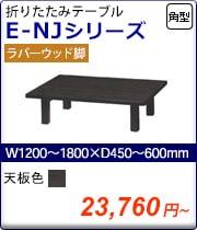 折りたたみ会議テーブル E-NJシリーズ