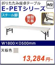 折りたたみ会議テーブル E-PETシリーズ