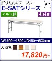折りたたみ会議テーブル E-SATシリーズ