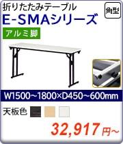 折りたたみ会議テーブル E-SMAシリーズ