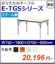 折りたたみ会議テーブル E-TGSシリーズ