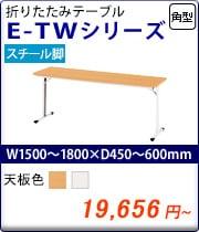 折りたたみ会議テーブル E-TWシリーズ