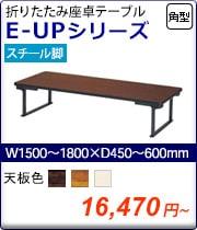 折りたたみ会議テーブル E-UPシリーズ