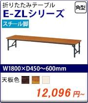 折りたたみ会議テーブル E-ZLシリーズ