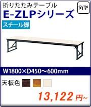 折りたたみ会議テーブル E-ZLPシリーズ