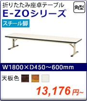 折りたたみ会議テーブル E-ZOシリーズ