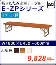 折りたたみ会議テーブル E-ZPシリーズ