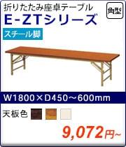 折りたたみ会議テーブル E-ZTシリーズ