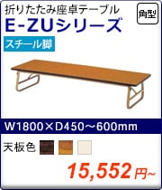 折りたたみ会議テーブル E-ZUシリーズ
