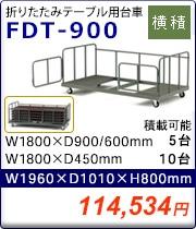 折りたたみテーブル用台車 FDT-900