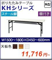 折りたたみ会議テーブル KHシリーズ