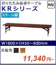 折りたたみ会議テーブル KRシリーズ