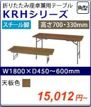 折りたたみ会議テーブル KRHシリーズ