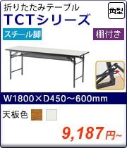 折りたたみ会議テーブル TCTシリーズ