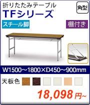 折りたたみ会議テーブル TFシリーズ