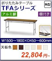 折りたたみ会議テーブル TFAシリーズ
