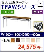 折りたたみ会議テーブル TFAWシリーズ