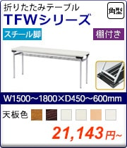 折りたたみ会議テーブル TFWシリーズ