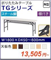 折りたたみ会議テーブル TGシリーズ