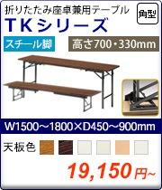 折りたたみ会議テーブル TKシリーズ