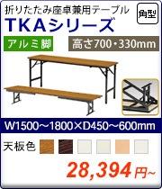折りたたみ会議テーブル TKAシリーズ