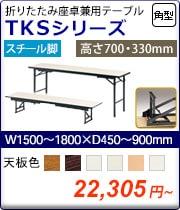 折りたたみ会議テーブル TKSシリーズ