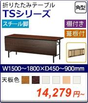 折りたたみ会議テーブル TSシリーズ
