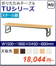 折りたたみ会議テーブル TUシリーズ