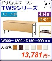 折りたたみ会議テーブル TWSシリーズ