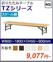 折りたたみ会議テーブル TZシリーズ