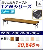 折りたたみ会議テーブル TZWシリーズ