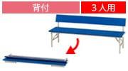ロビーチェア 長椅子 E-ELAシリーズ