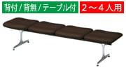 ロビーチェア 長椅子 E-ESシリーズ