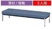 ロビーチェア 長椅子 E-IBシリーズ