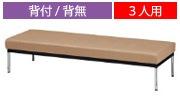 ロビーチェア 長椅子 E-JSNシリーズ