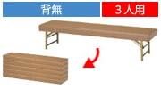 ロビーチェア 長椅子 E-MGシリーズ